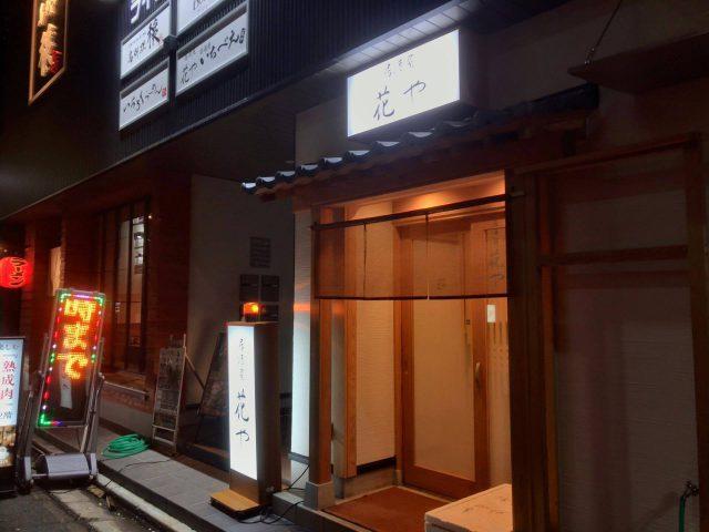 福井片町居酒屋花やの画像