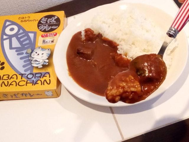 福井御食国カレーの画像