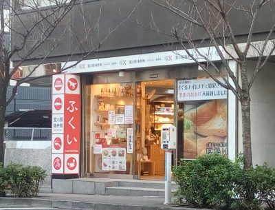 アンテナショップ福井館食の國銀座の画像