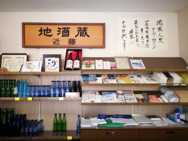 地酒蔵 近藤で世界に一つだけのお酒を作ろう!お土産・旅の記念にぴったり!【あわら市】