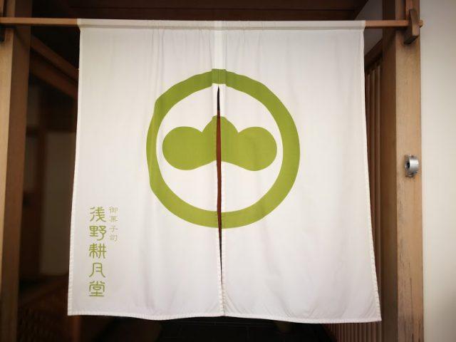 福井浅野耕月堂あわら温泉の画像