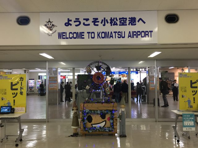 小松空港の画像