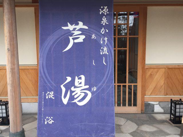 福井あわら温泉足湯芦湯の画像