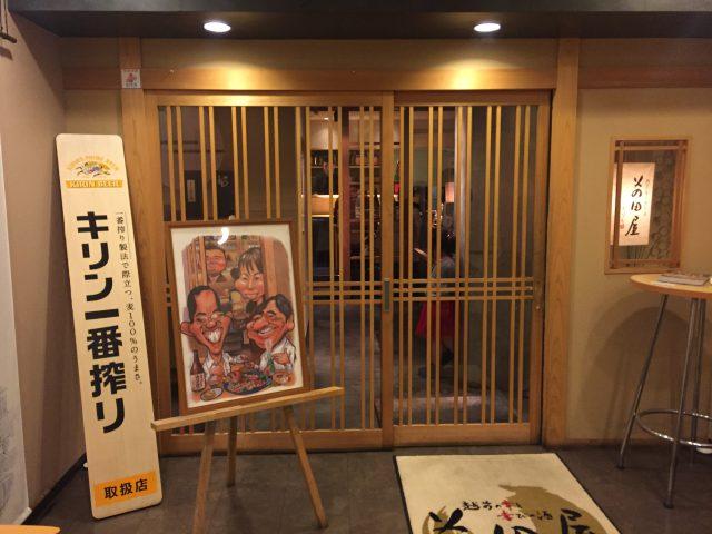 福井片町居酒屋前田屋いちりんの画像