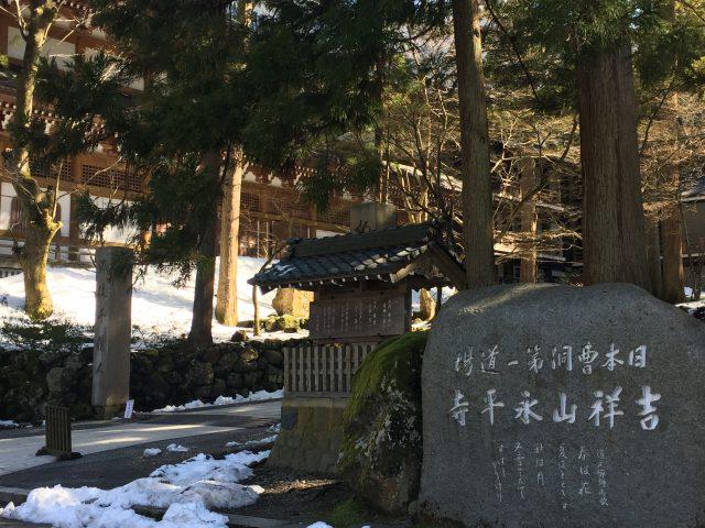 福井永平寺そば亭一休の画像