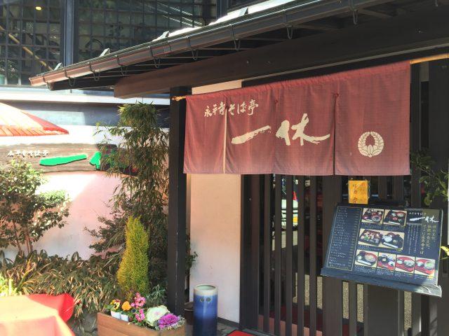 福井永平寺そば一休の画像