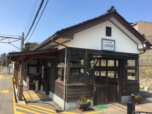 福井電車えちぜん鉄道三国駅の画像