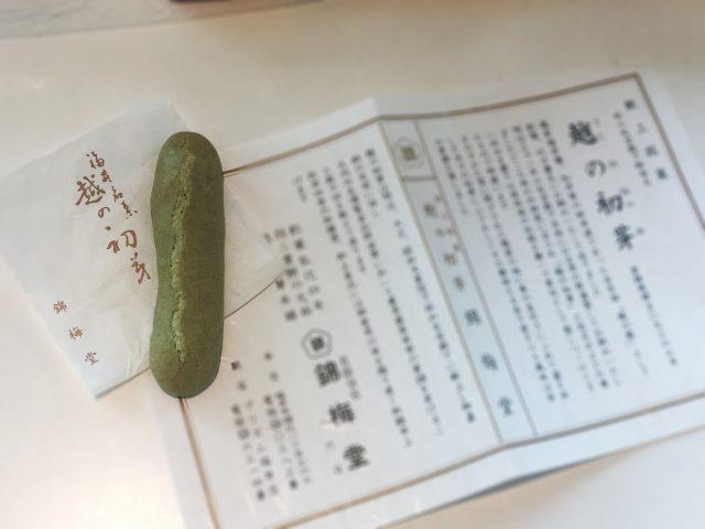 福井皇室献上菓子越の初芽の画像