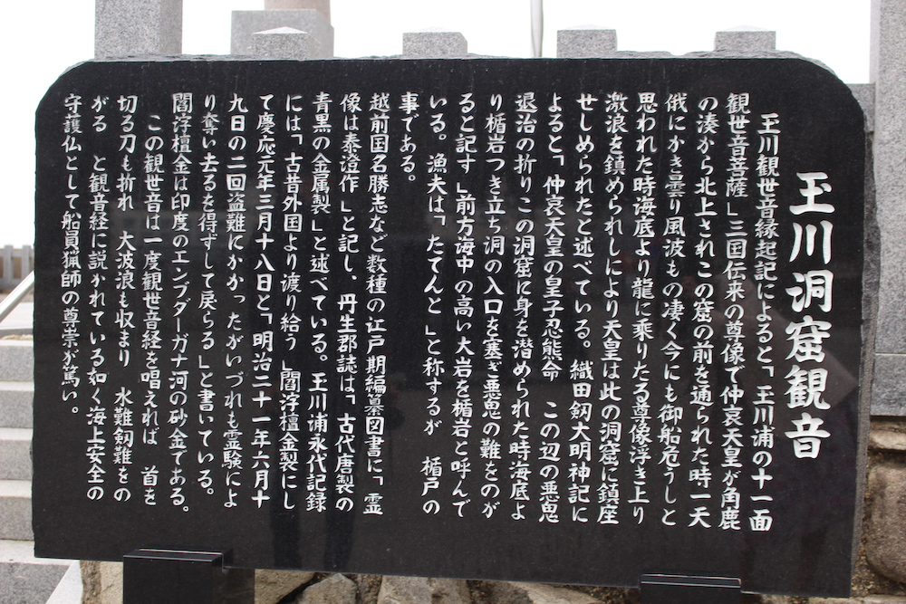 福井越前町玉川洞窟観音