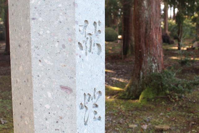 劔神社笏谷石の画像
