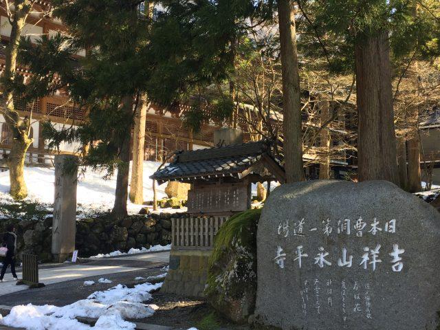 福井神社パワースポット永平寺の画像