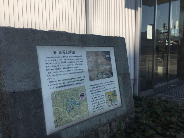 福井城歴史桜木御門跡の画像