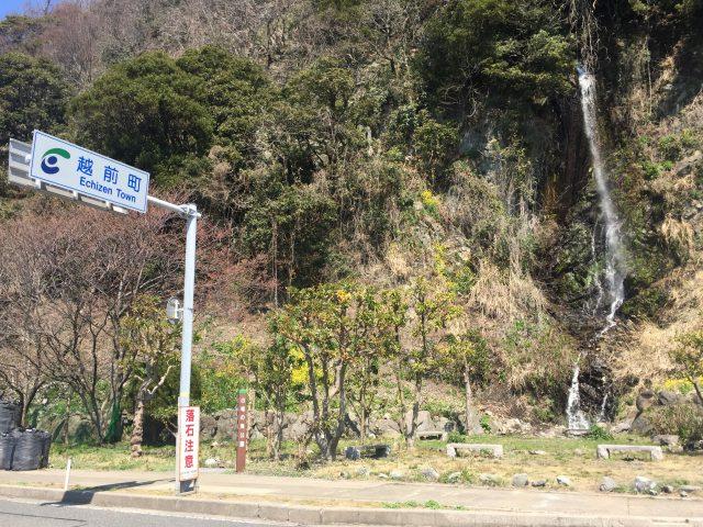 福井漁火街道越前白竜の滝の画像