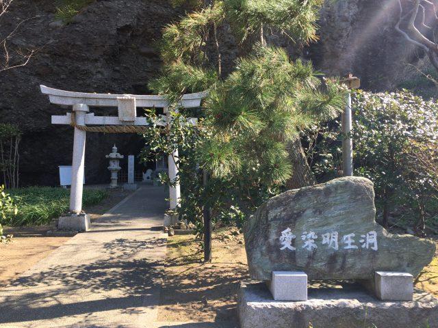 福井漁火街道越前呼鳥門愛染明王洞の画像
