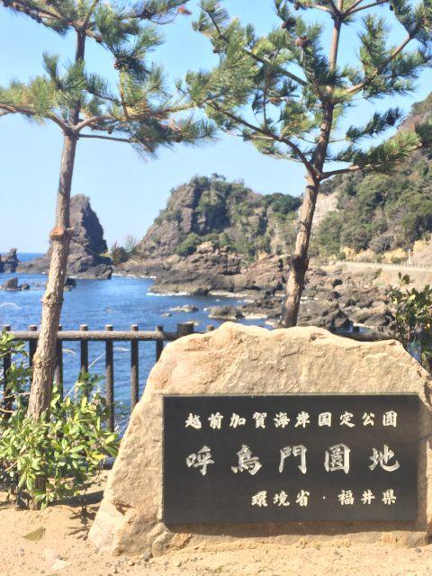 福井漁火街道越前呼鳥門の画像