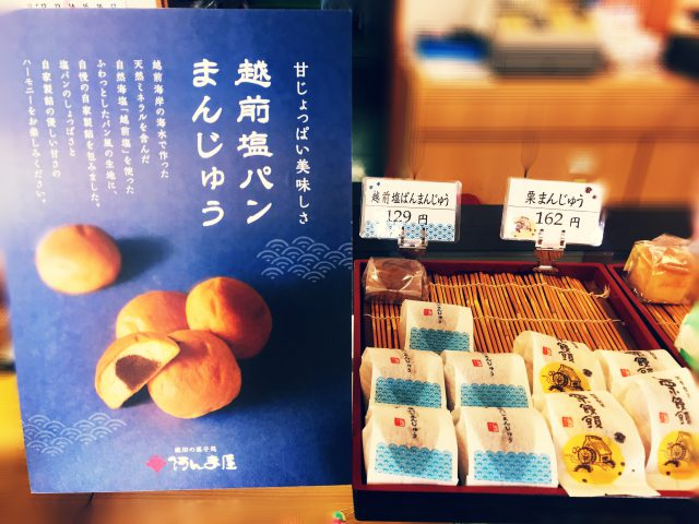 福井越前和菓子阿んま屋塩パンまんじゅうの画像