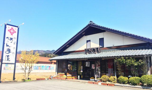 福井越前和菓子阿んま屋生どらやきの画像
