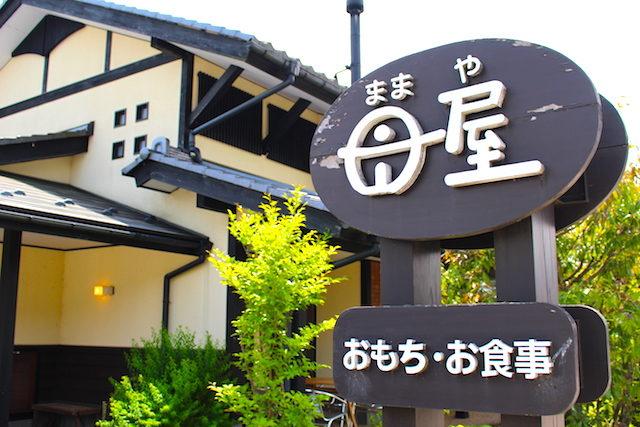 福井池田カフェランチ餅ままや母屋の画像