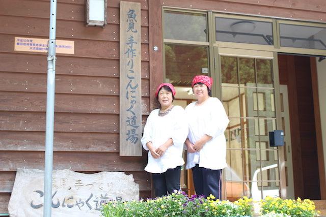 福井池田魚見こんにゃく道場体験の画像