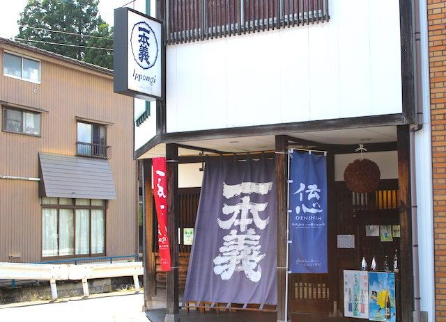福井勝山グルメ一本義の画像