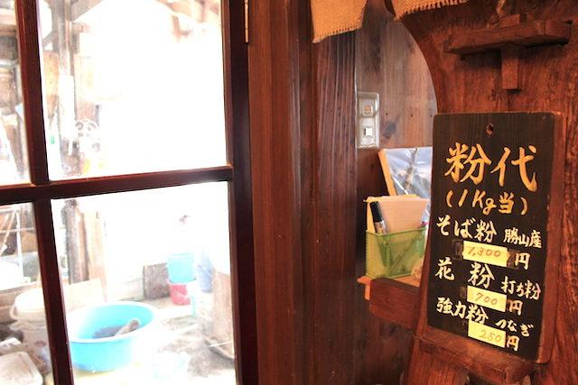福井勝山グルメ八助越前そば勝ち山おろしそばの画像