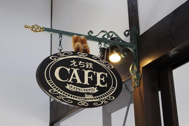 福井えちぜん鉄道えち鉄カフェの画像