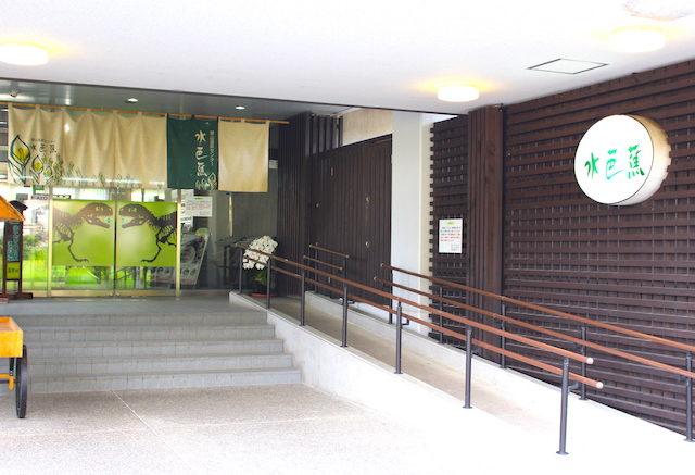 勝山天然温泉水芭蕉の画像