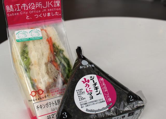 JK課とローソンがコラボ!山うにおにぎり&サンドイッチが限定発売!
