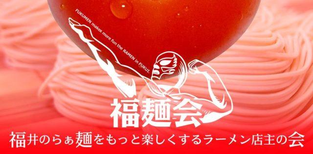 福井ラーメン福麺会の画像