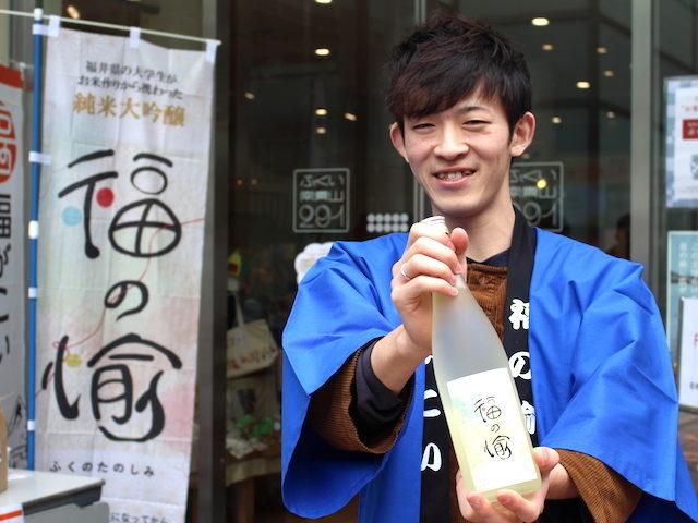 福井大学吉田酒造福の愉日本酒の画像