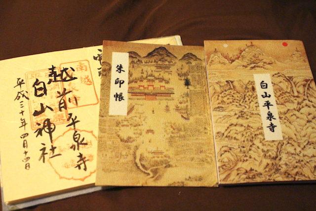 福井勝山平泉寺白山神社御朱印の画像