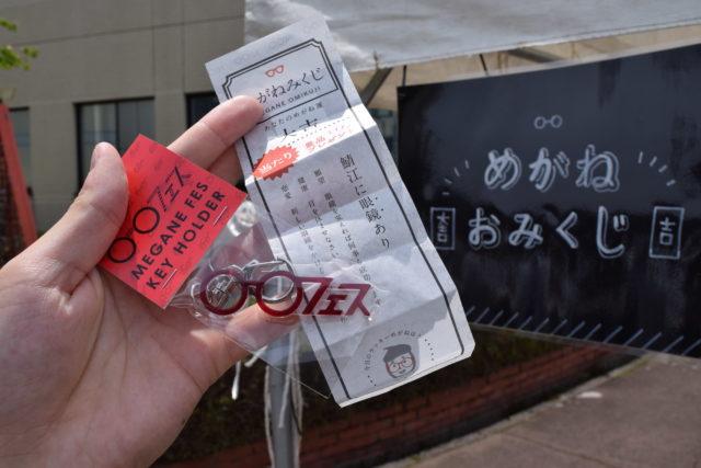 福井鯖江めがねのまちさばえめがねフェスめがね供養