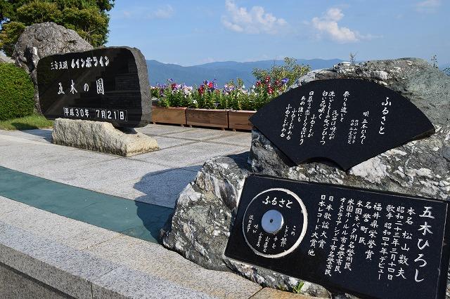 福井若狭美浜レインボーライン山頂公園