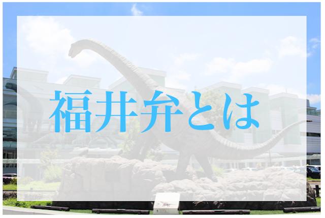 福井弁まとめ|はよしね・おちょきん・つるつるいっぱい…一体どんな意味?今日から使える福井弁10選