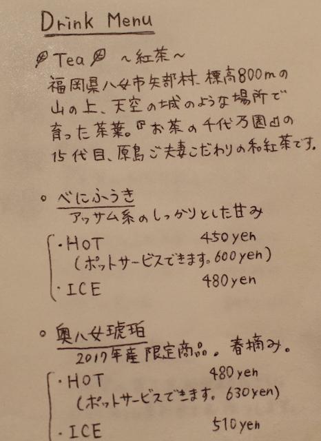 福井池田カフェ長尾と珈琲