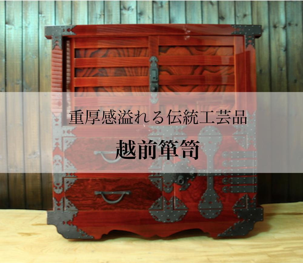 伝統工芸品『越前箪笥』とは?歴史や特徴を職人さんに聞きました【福井県の伝統工芸品】