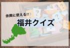 余興に使える!福井クイズ全23問【難易度・回答・詳細解説付き!】