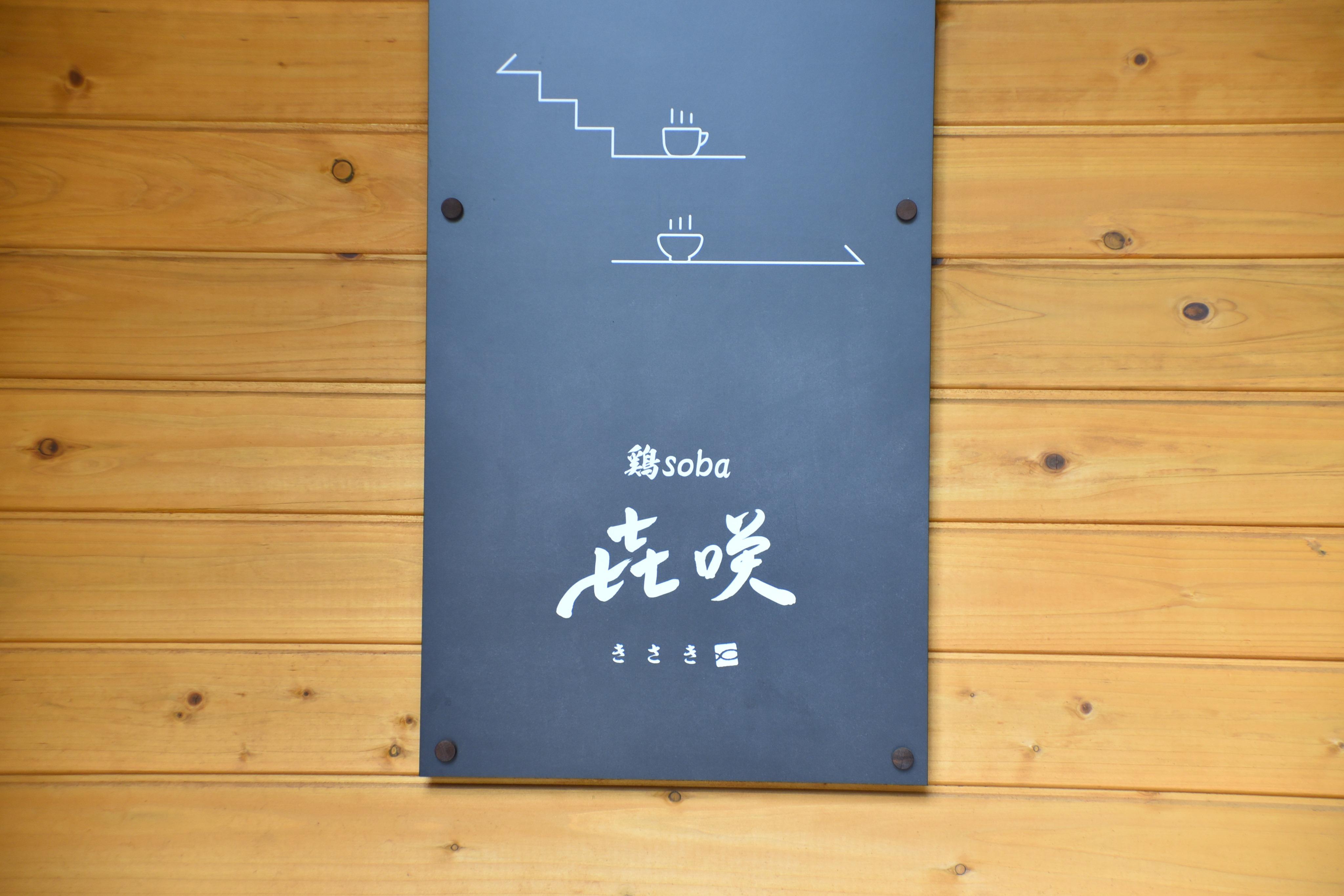 鶏SOBA㐂咲福井とりそばきさきラーメンの画像