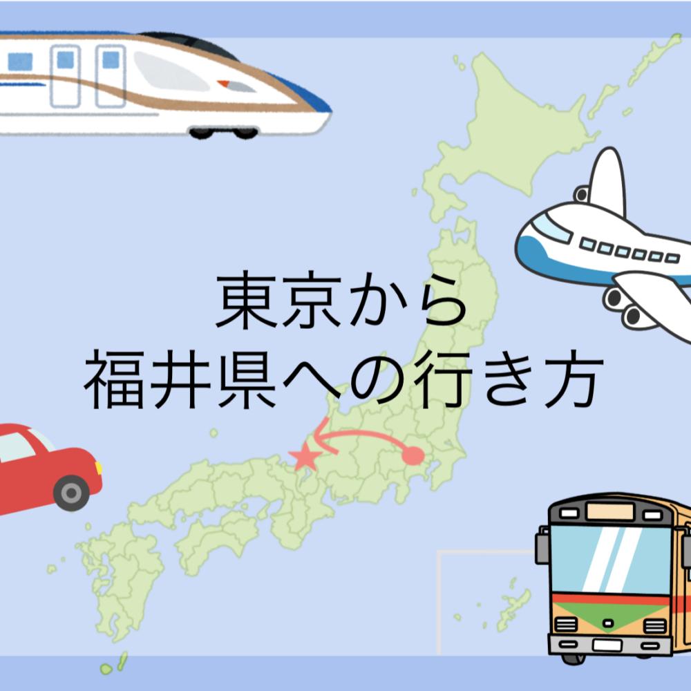 【東京(関東)→福井県】福井への行き方は?交通手段徹底解説!【最短・最安は?】