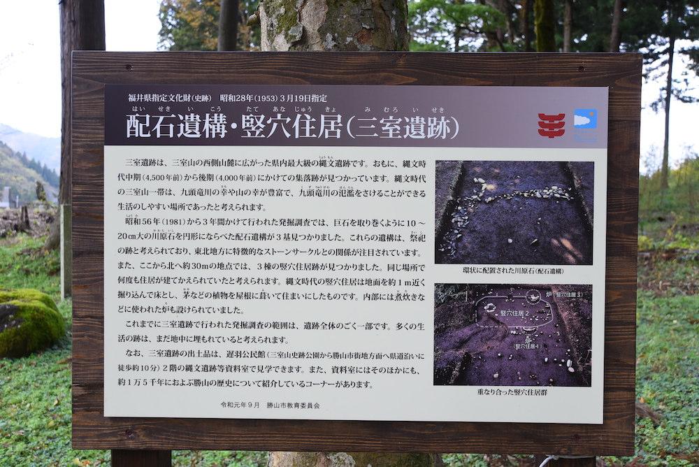 福井勝山三室縄文遺跡