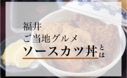 福井のご当地グルメ『ソースカツ丼』とは?発祥の地やおすすめのお店をご紹介!