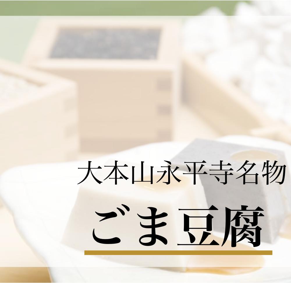 名物は『ごま豆腐』! 福井の人気観光地『大本山永平寺』で食べたい&お土産にしたいごま豆腐とは