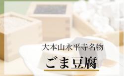 福井永平寺ごま豆腐