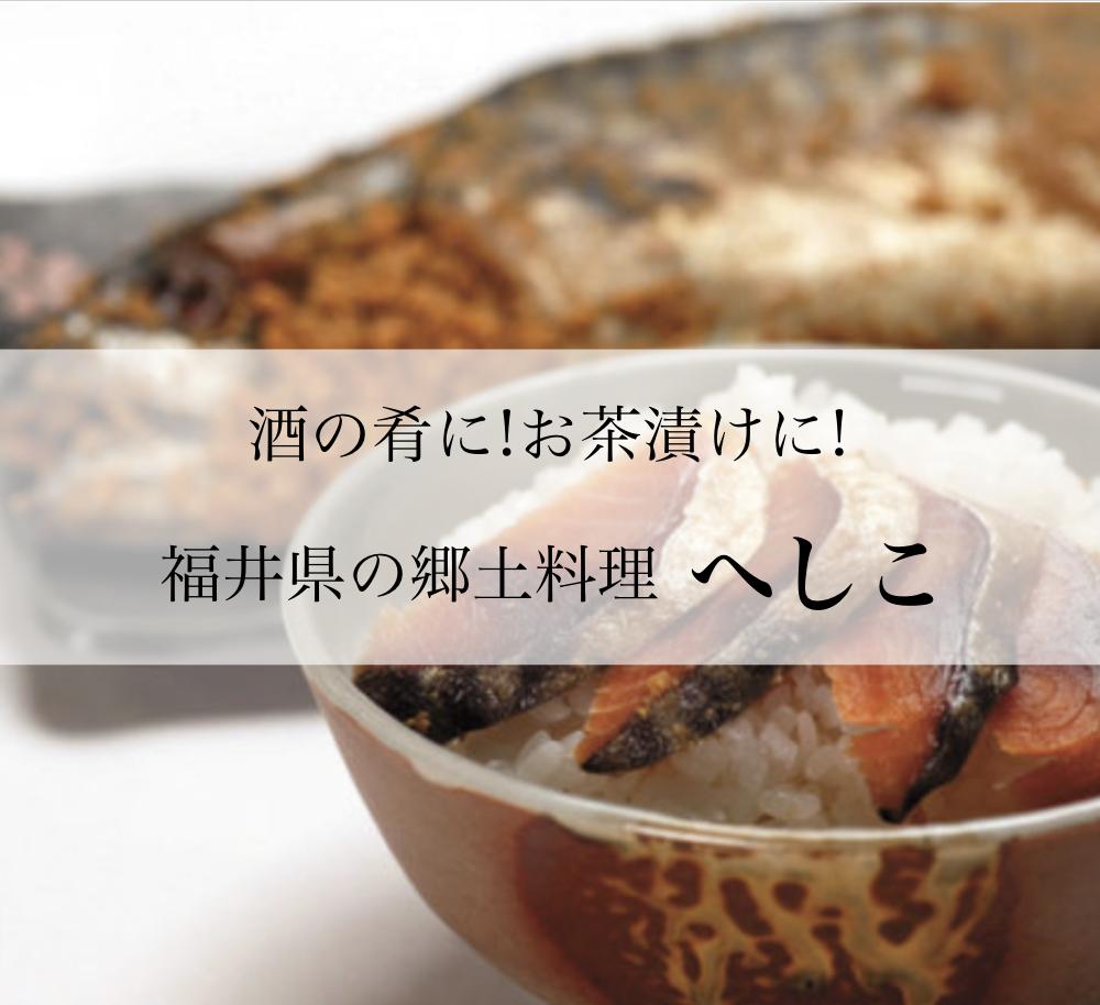 酒の肴やお茶漬けで食べたい!福井の郷土料理『へしこ』とは?歴史や作り方などを解説!
