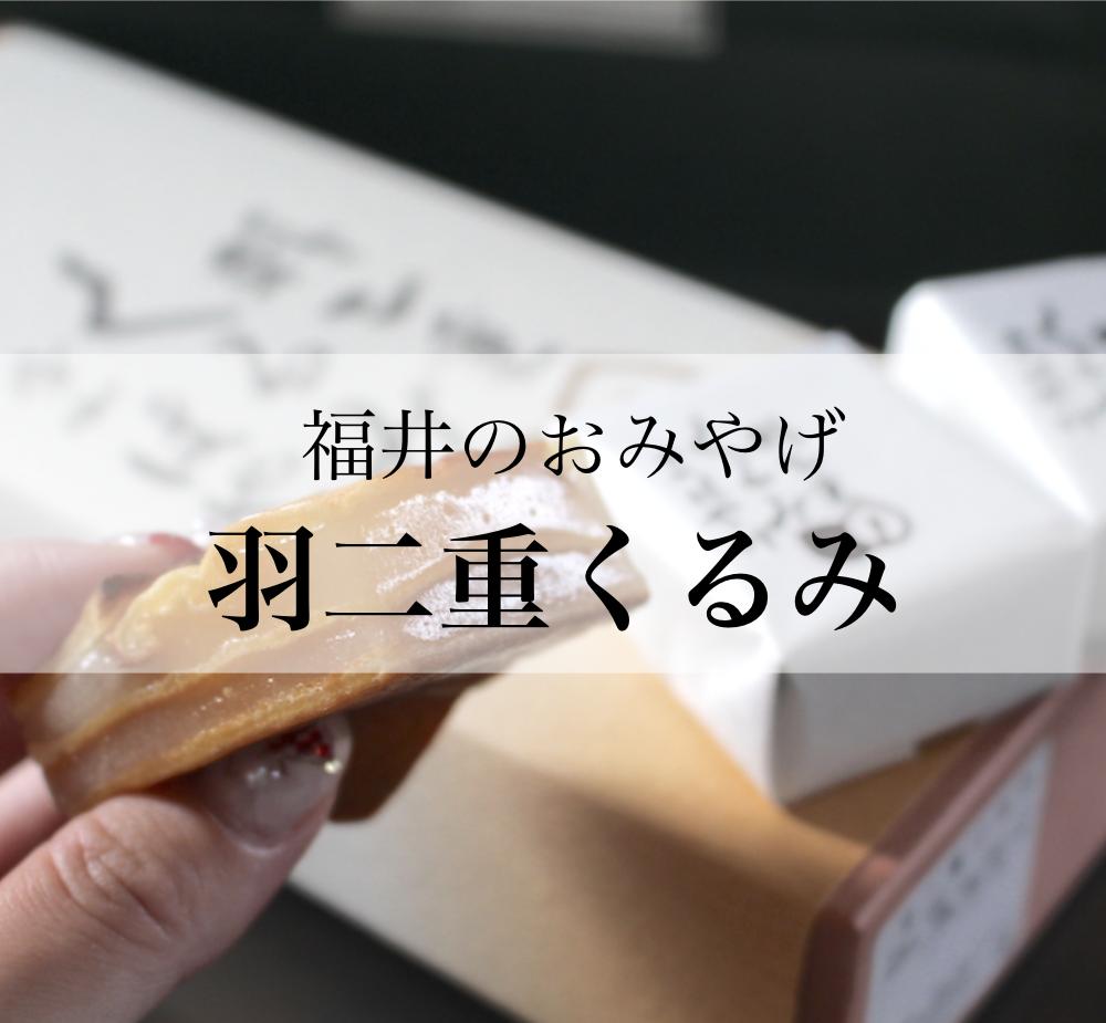 福井のお土産の大定番!『羽二重くるみ』とは?家族や職場へのお土産として間違いない!