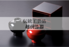 福井伝統工芸品越前漆器