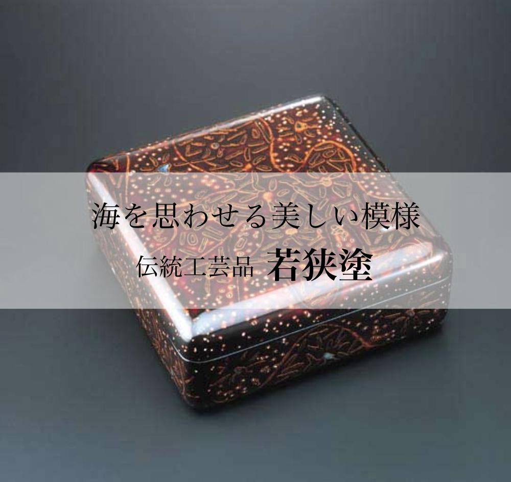 海の底を思わせる美しい模様。若狭塗の特徴・歴史・工程とは【福井県の伝統工芸品】
