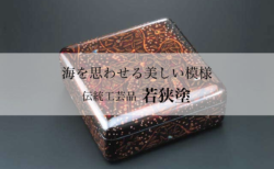 福井伝統工芸品若狭塗