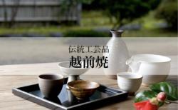 福井伝統工芸品越前焼