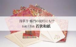 福井郷土工芸品若狭和紙